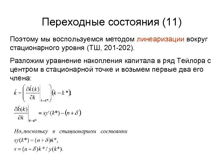 Переходные состояния (11) Поэтому мы воспользуемся методом линеаризации вокруг стационарного уровня (ТШ, 201 -202).
