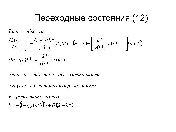 Переходные состояния (12)