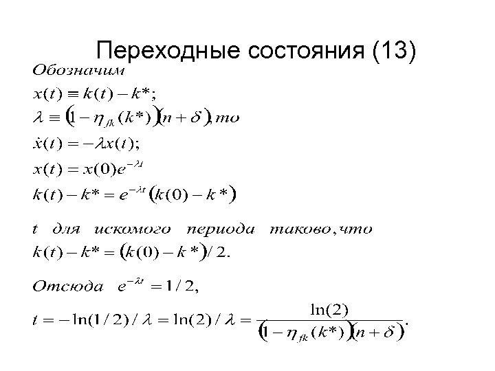 Переходные состояния (13)