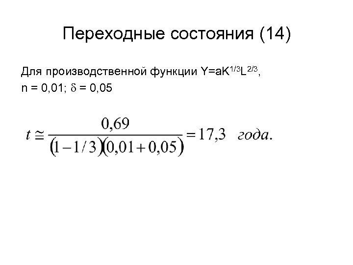Переходные состояния (14) Для производственной функции Y=a. K 1/3 L 2/3, n = 0,