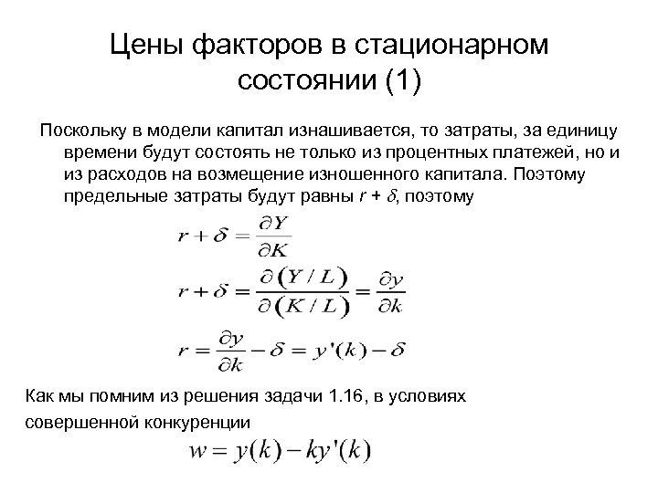 Цены факторов в стационарном состоянии (1) Поскольку в модели капитал изнашивается, то затраты, за