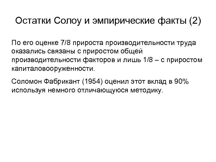 Остатки Солоу и эмпирические факты (2) По его оценке 7/8 прироста производительности труда оказались