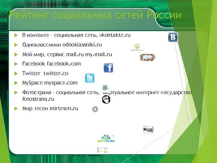 Рейтинг социальных сетей России В контакте – социальная сеть. vkontakte. ru Одноклассники odnoklassniki. ru