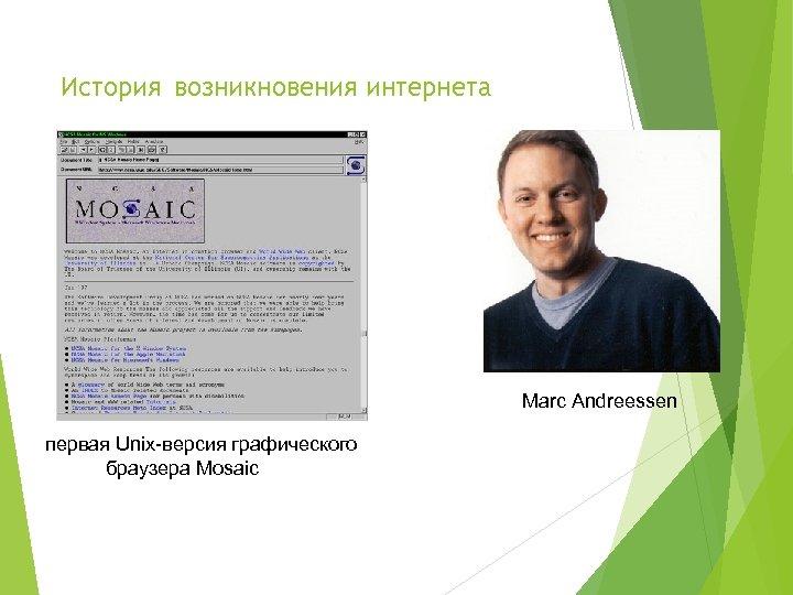 История возникновения интернета Marc Andreessen первая Unix-версия графического браузера Mosaic