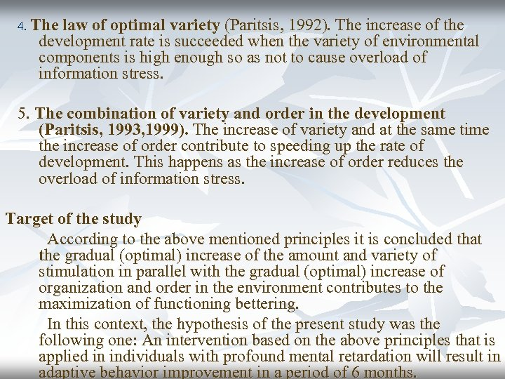 4. The law of optimal variety (Paritsis, 1992). The increase of the development