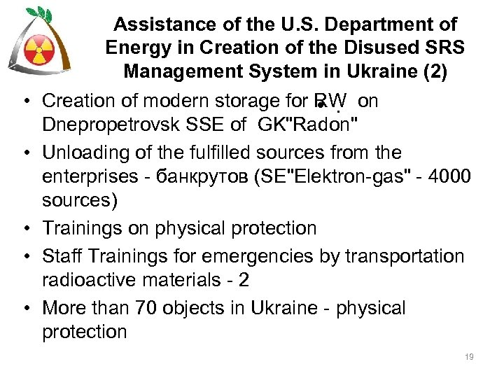 Assistance of the U. S. Department of Energy in Creation of the Disused SRS