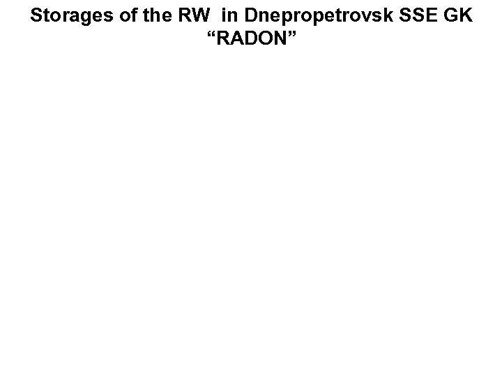 "Storages of the RW in Dnepropetrovsk SSE GK ""RADON"""