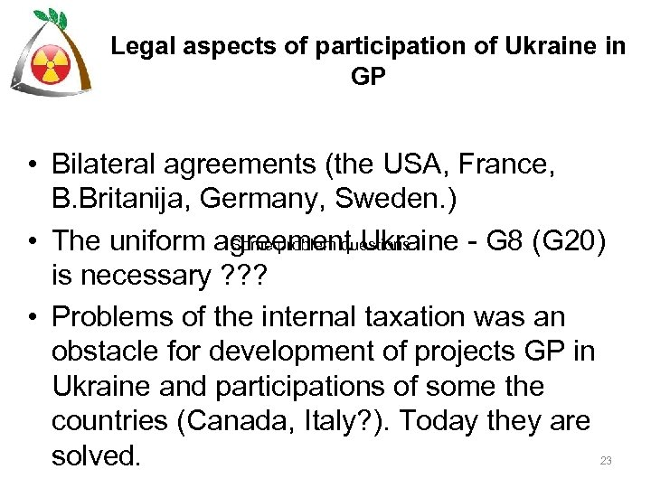 Legal aspects of participation of Ukraine in GP • Bilateral agreements (the USA, France,