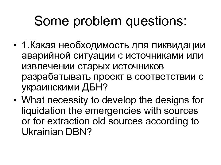 Some problem questions: • 1. Какая необходимость для ликвидации аварийной ситуации с источниками или