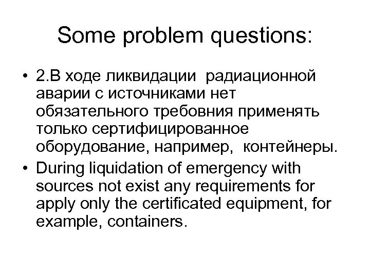 Some problem questions: • 2. В ходе ликвидации радиационной аварии с источниками нет обязательного