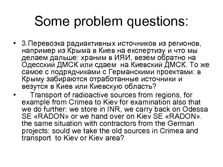Some problem questions: • 3. Перевозка радиактивных источников из регионов, например из Крыма в