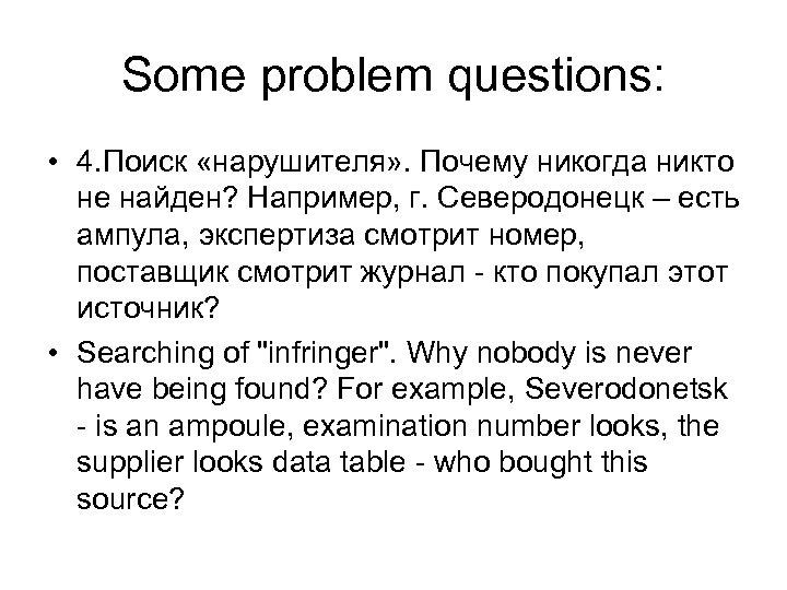Some problem questions: • 4. Поиск «нарушителя» . Почему никогда никто не найден? Например,