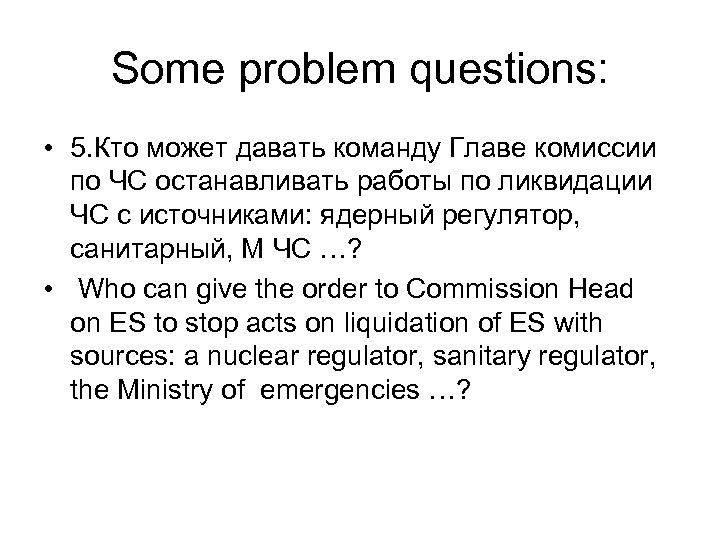Some problem questions: • 5. Кто может давать команду Главе комиссии по ЧС останавливать