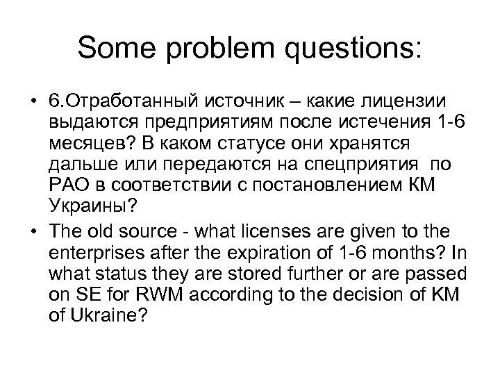Some problem questions: • 6. Отработанный источник – какие лицензии выдаются предприятиям после истечения