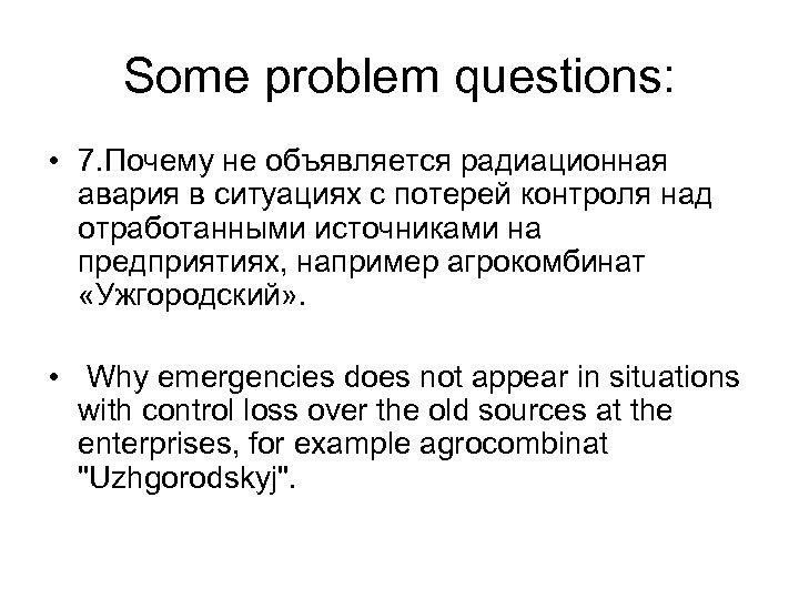 Some problem questions: • 7. Почему не объявляется радиационная авария в ситуациях с потерей