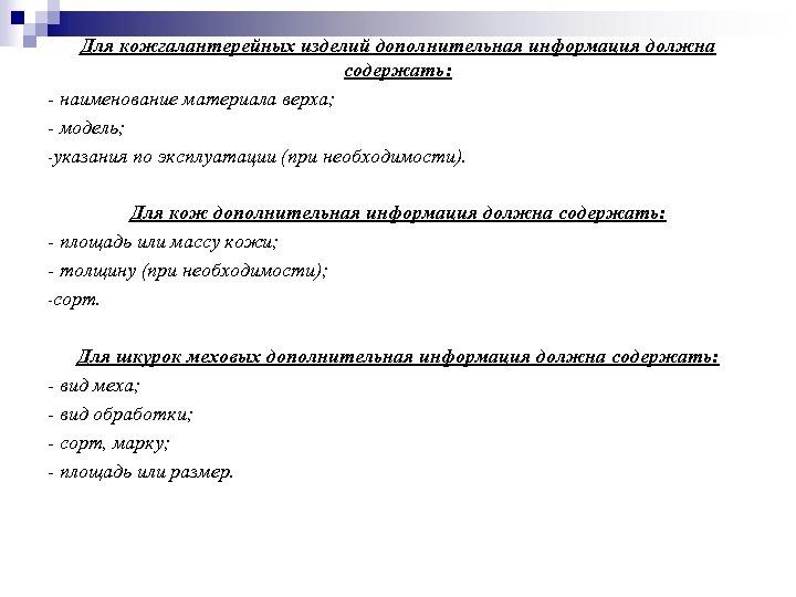 Для кожгалантерейных изделий дополнительная информация должна содержать: - наименование материала верха; - модель; -указания
