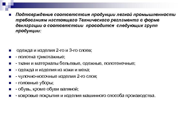 n Подтверждение соответствия продукции легкой промышленности требованиям настоящего Технического регламента в форме декларации о