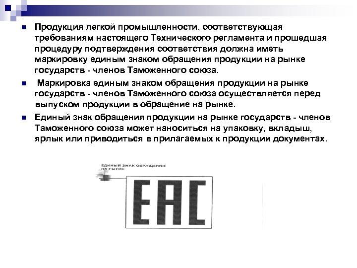 n n n Продукция легкой промышленности, соответствующая требованиям настоящего Технического регламента и прошедшая процедуру