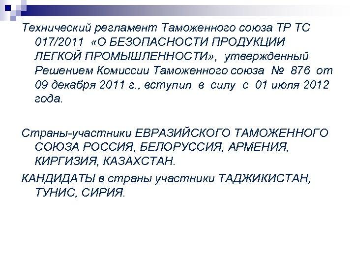 Технический регламент Таможенного союза ТР ТС 017/2011 «О БЕЗОПАСНОСТИ ПРОДУКЦИИ ЛЕГКОЙ ПРОМЫШЛЕННОСТИ» , утвержденный
