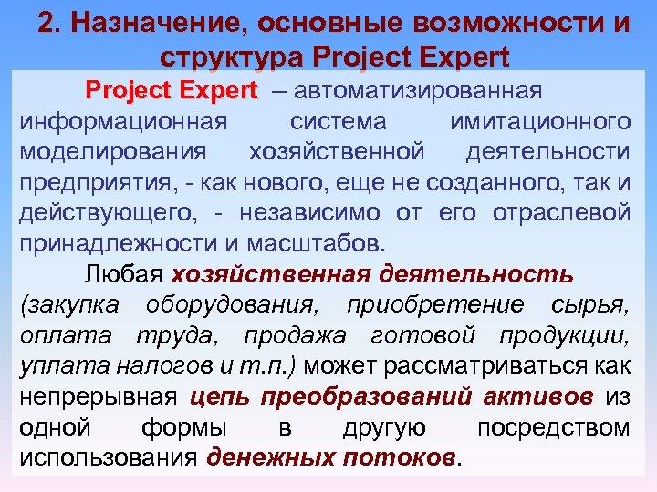 2. Назначение, основные возможности и структура Project Expert – автоматизированная Expert информационная система имитационного