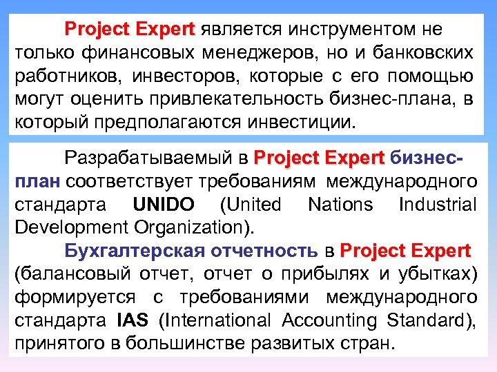 Project Expert является инструментом не Expert только финансовых менеджеров, но и банковских работников, инвесторов,