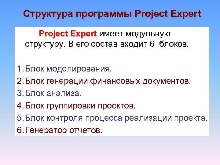 Структура программы Project Expert имеет модульную Expert структуру. В его состав входит 6 блоков.