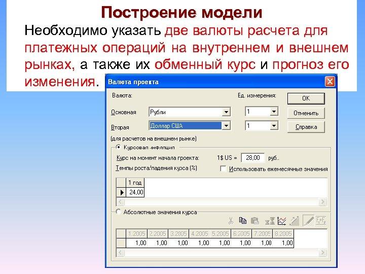 Построение модели Необходимо указать две валюты расчета для платежных операций на внутреннем и внешнем