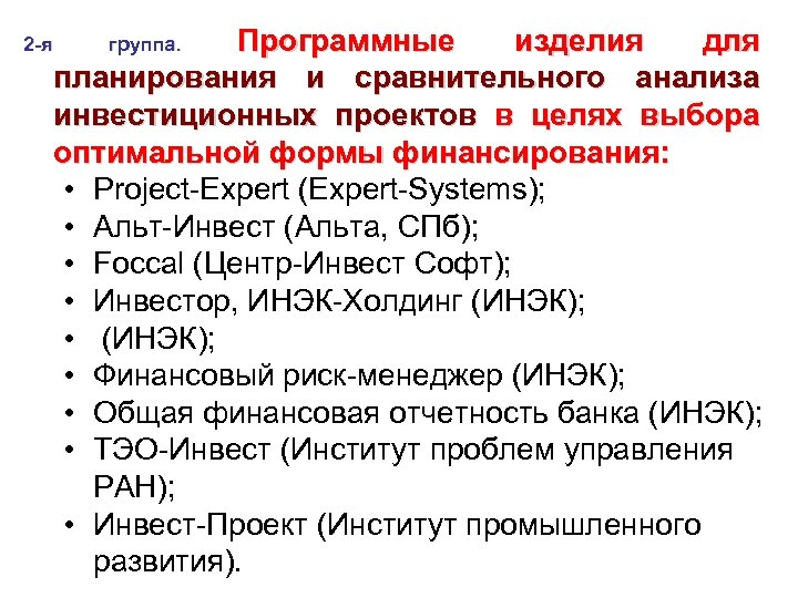 Программные изделия для планирования и сравнительного анализа инвестиционных проектов в целях выбора оптимальной формы