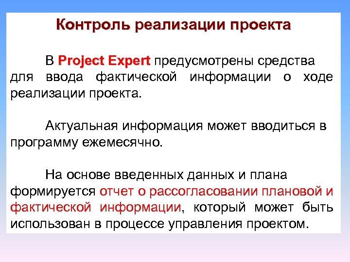 Контроль реализации проекта В Project Expert предусмотрены средства Expert для ввода фактической информации о