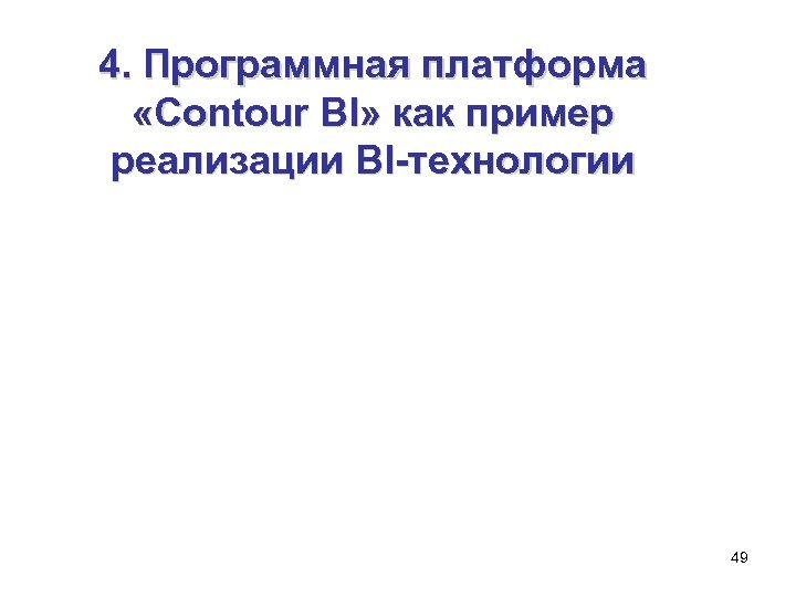 4. Программная платформа «Contour BI» как пример реализации BI-технологии 49
