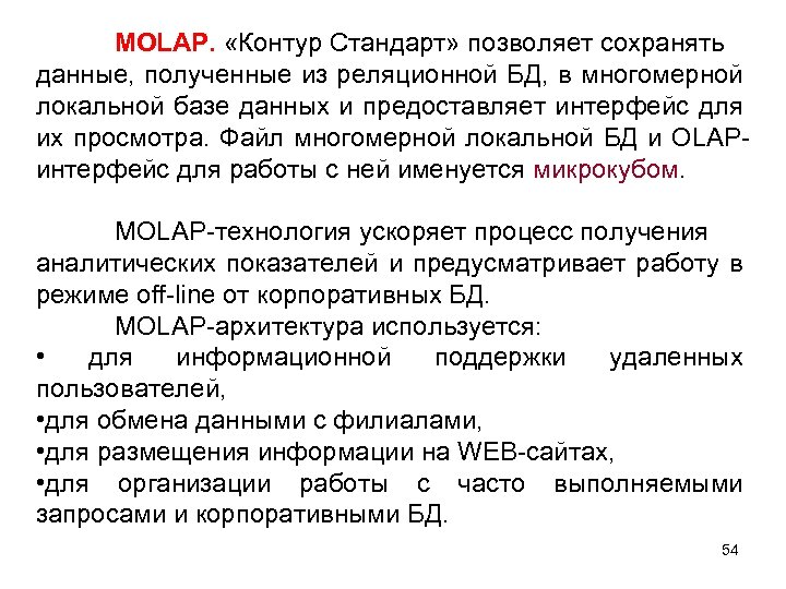 MOLAP. «Контур Стандарт» позволяет сохранять данные, полученные из реляционной БД, в многомерной локальной базе