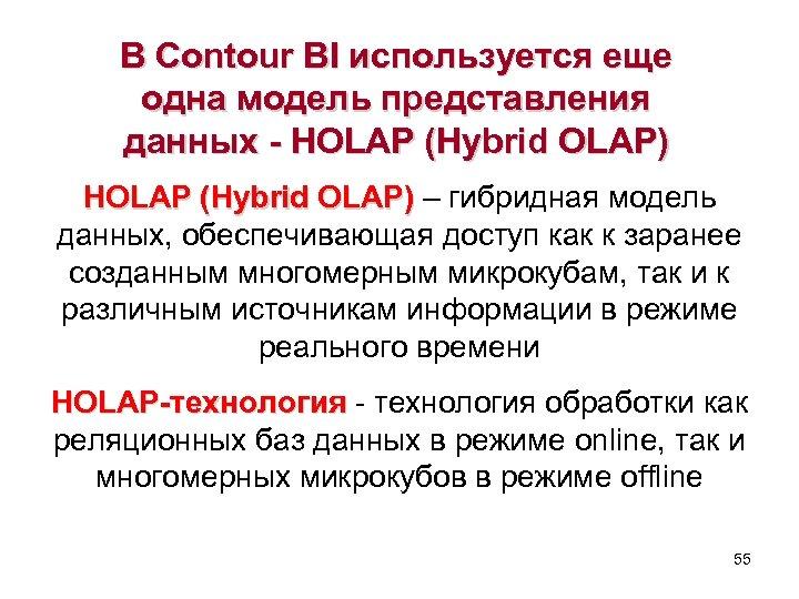 В Contour BI используется еще одна модель представления данных - HOLAP (Hybrid OLAP) –