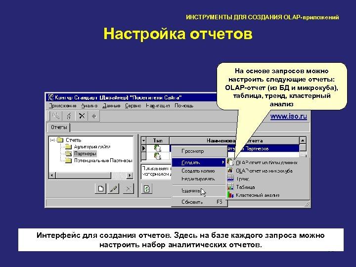 ИНСТРУМЕНТЫ ДЛЯ СОЗДАНИЯ OLAP-приложений Настройка отчетов На основе запросов можно настроить следующие отчеты: OLAP-отчет