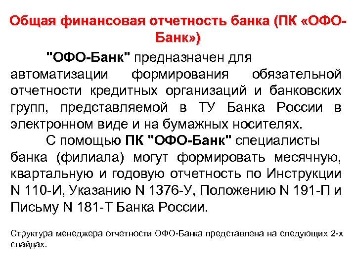 Общая финансовая отчетность банка (ПК «ОФОБанк» )