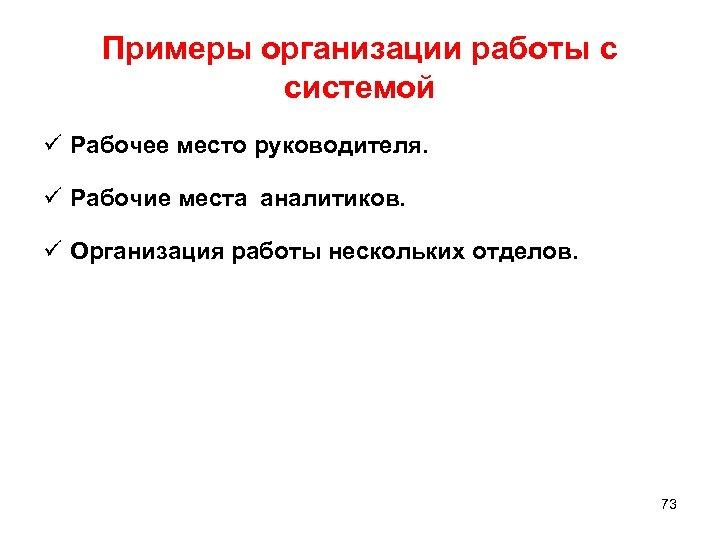 Примеры организации работы с системой ü Рабочее место руководителя. ü Рабочие места аналитиков. ü