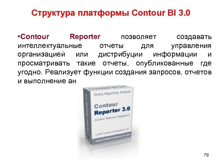 Структура платформы Contour BI 3. 0 • Contour Reporter позволяет создавать интеллектуальные отчеты для