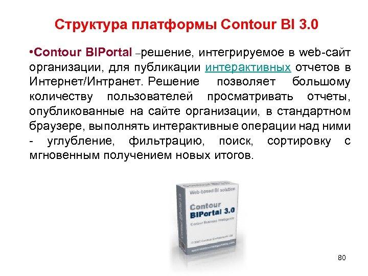 Структура платформы Contour BI 3. 0 • Contour BIPortal –решение, интегрируемое в web-сайт организации,