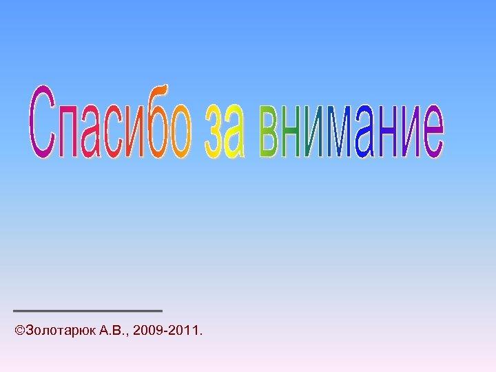 ÓЗолотарюк А. В. , 2009 -2011.
