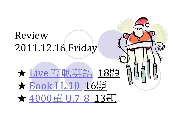 Review 2011. 12. 16 Friday ★ Live 互動英語 18題 ★ Book I L. 10