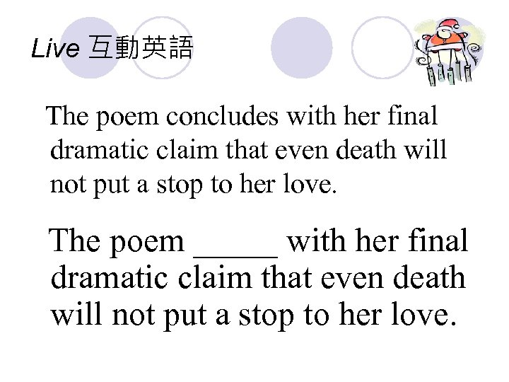 Live 互動英語 The poem concludes with her final dramatic claim that even death will