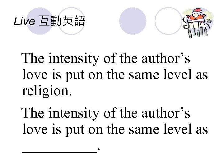 Live 互動英語 The intensity of the author's love is put on the same level