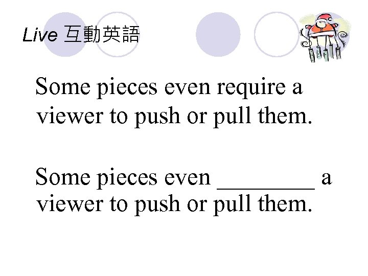 Live 互動英語 Some pieces even require a viewer to push or pull them. Some