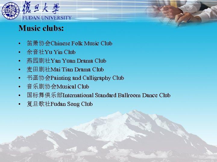 Music clubs: • • 笛箫协会Chinese Folk Music Club 余音社Yu Yin Club 燕园剧社Yan Yuan Drama