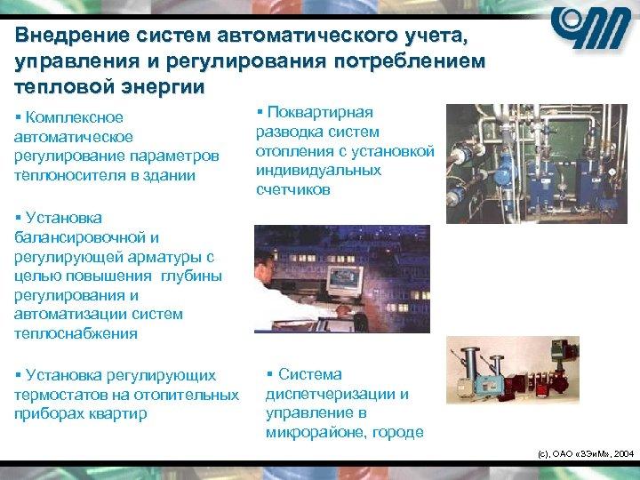 Внедрение систем автоматического учета, управления и регулирования потреблением тепловой энергии § Комплексное автоматическое регулирование