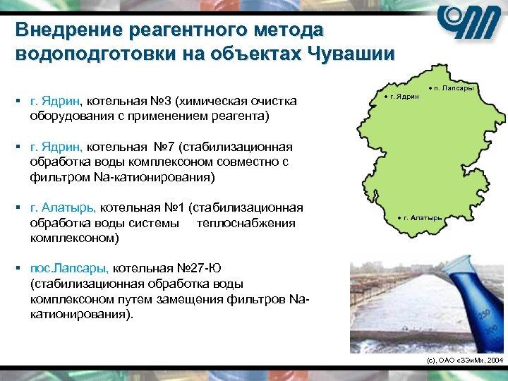 Внедрение реагентного метода водоподготовки на объектах Чувашии ● п. Лапсары § г. Ядрин, котельная