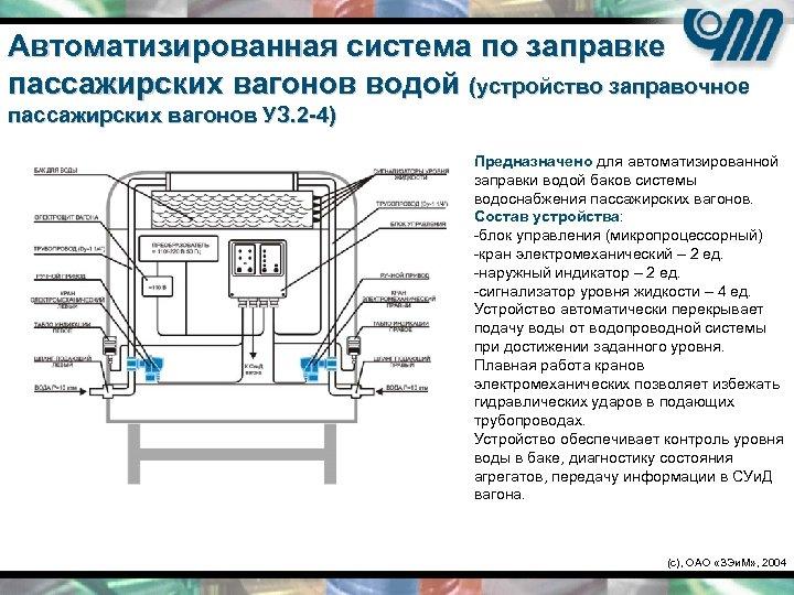 Автоматизированная система по заправке пассажирских вагонов водой (устройство заправочное пассажирских вагонов УЗ. 2 -4)