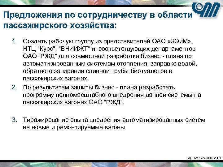 Предложения по сотрудничеству в области пассажирского хозяйства: 1. Создать рабочую группу из представителей ОАО
