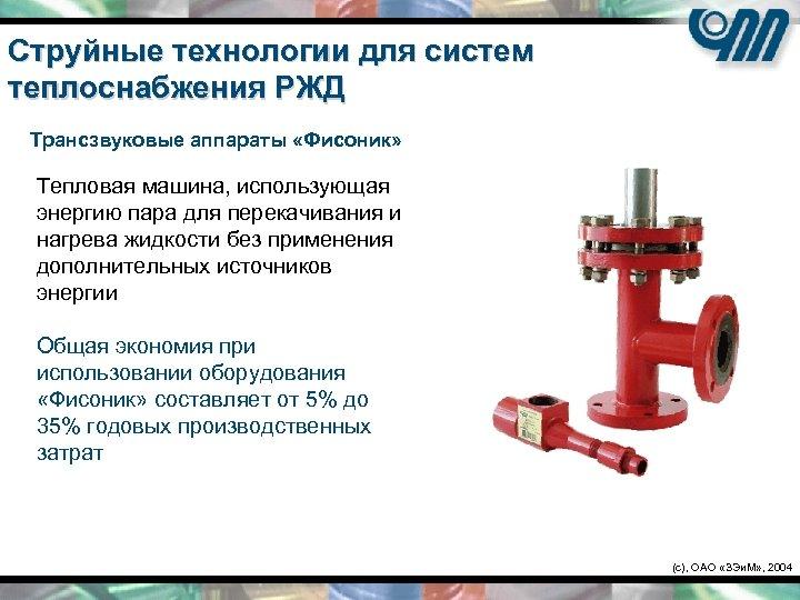 Струйные технологии для систем теплоснабжения РЖД Трансзвуковые аппараты «Фисоник» Тепловая машина, использующая энергию пара