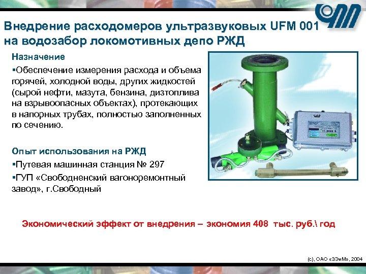 Внедрение расходомеров ультразвуковых UFM 001 на водозабор локомотивных депо РЖД Назначение §Обеспечение измерения расхода