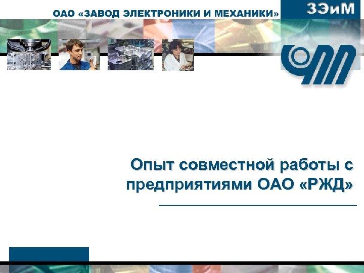 Опыт совместной работы с предприятиями ОАО «РЖД»